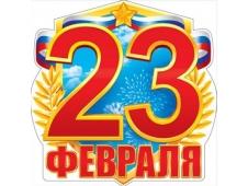 """Украшение на скотче """"23 Февраля"""" (Российская символика) 88.010"""