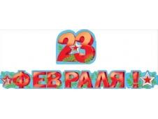 "Гирлянда ""23 Февраля"" 070.756"