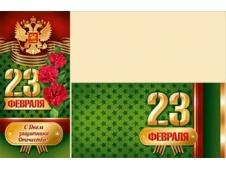 23 Февраля! С КОНВЕРТОМ 64,781,00