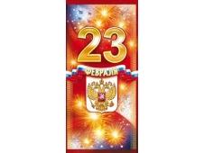 """Открытка-поздравление """"23 Февраля!"""" (Российская символика) 23.221"""