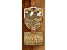 """Открытка-поздравление """"23 Февраля! С Днем мужества и чести!"""" 23.224"""