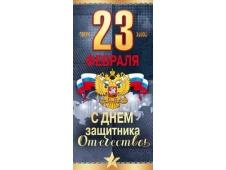 """Открытка-поздравление """"23 Февраля!"""" (Российская символика) 23.219"""