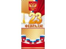 23 Февраля (Российская символика) 23.203