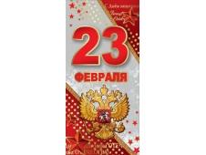 """Открытка-поздравление """"23 февраля"""" 6200365"""