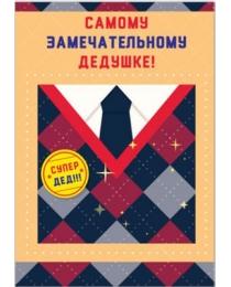 Русский Дизайн средние (А5) без обработки C Самому Замечательному Дедушке! 34653