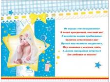 РУССКИЙ ДИЗАЙН Средние (А5) 32202 С Новорожденным!