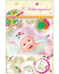 РУССКИЙ ДИЗАЙН Средние (А5) 32203 С Новорожденной!