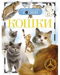 Кошки (ДЭР)