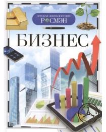 Бизнес (ДЭР)