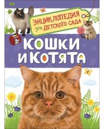 Кошки и котята (Энциклопедия для детского сада)