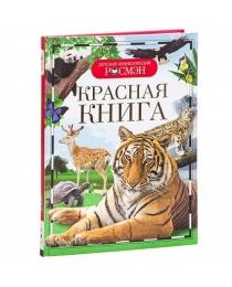 Красная книга (ДЭР)