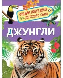 Джунгли (Энциклопедия для детского сада)