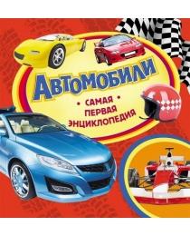 Автомобили. Самая первая энциклопедия
