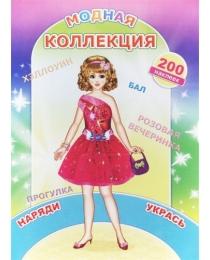 Кн.Наклей-ка.Модная коллекция 6+