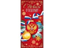 """Открытка-поздравление """"С Новым годом!"""" (Российская символика) 11.797"""