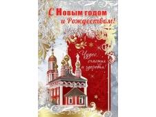 """Открытка-поздравление """"С Новым годом и Рождеством!"""" 9200985"""