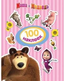 Маша и Медведь. 100 наклеек (полосатая)