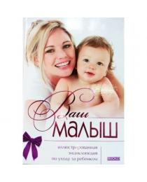 Ваш малыш. Энциклопедия матери и ребенка